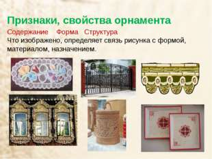 Признаки, свойства орнамента Содержание Форма Структура Что изображено, опред