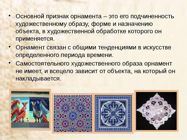 Основной признак орнамента – это его подчиненность художественному образу, ф...