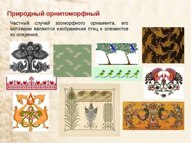 Природный орнитоморфный Частный случай зооморфного орнамента, его мотивами яв...