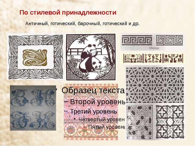 Принципы построения орнамента РИТМ – чередование элементов (мотивов) узора в...