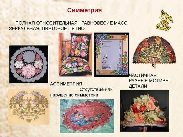 ОСНОВНЫЕ ЗАКОНЫ КОМПОЗИЦИОННОГО ПОСТРОЕНИЯ ОРНАМЕНТА Целостность, Гармония, Р...