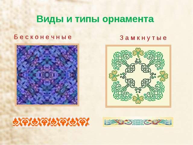 Виды и типы орнамента Б е с к о н е ч н ы е З а м к н у т ы е