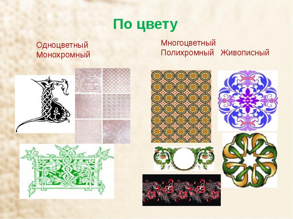 По цвету Одноцветный Монохромный Многоцветный Полихромный Живописный