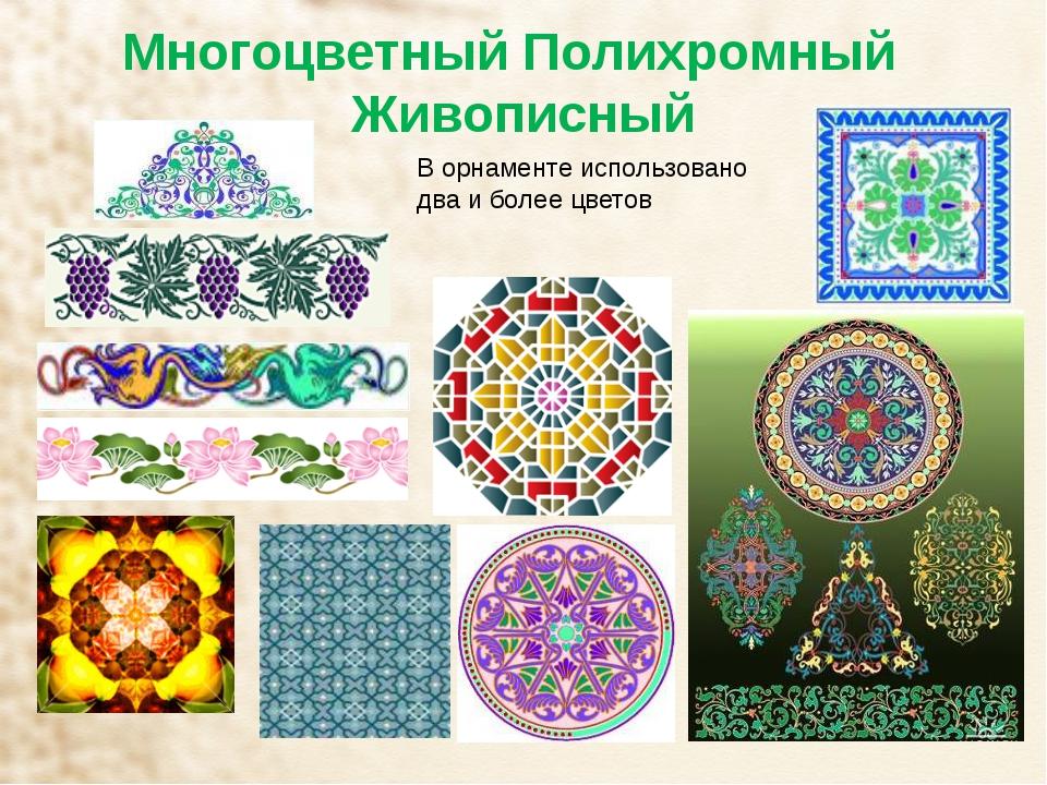 Многоцветный Полихромный Живописный В орнаменте использовано два и более цве...