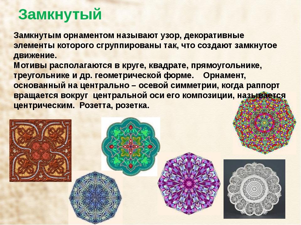 Замкнутый Замкнутым орнаментом называют узор, декоративные элементы которого...
