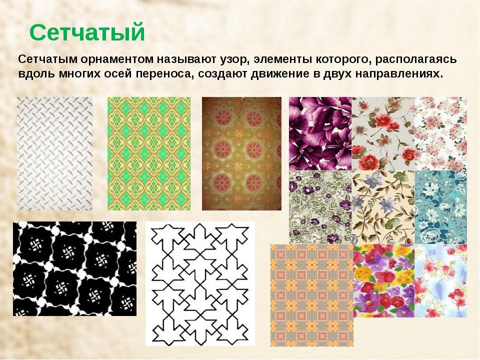 Сетчатый Сетчатым орнаментом называют узор, элементы которого, располагаясь в...