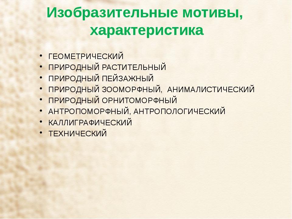 Изобразительные мотивы, характеристика ГЕОМЕТРИЧЕСКИЙ ПРИРОДНЫЙ РАСТИТЕЛЬНЫЙ...
