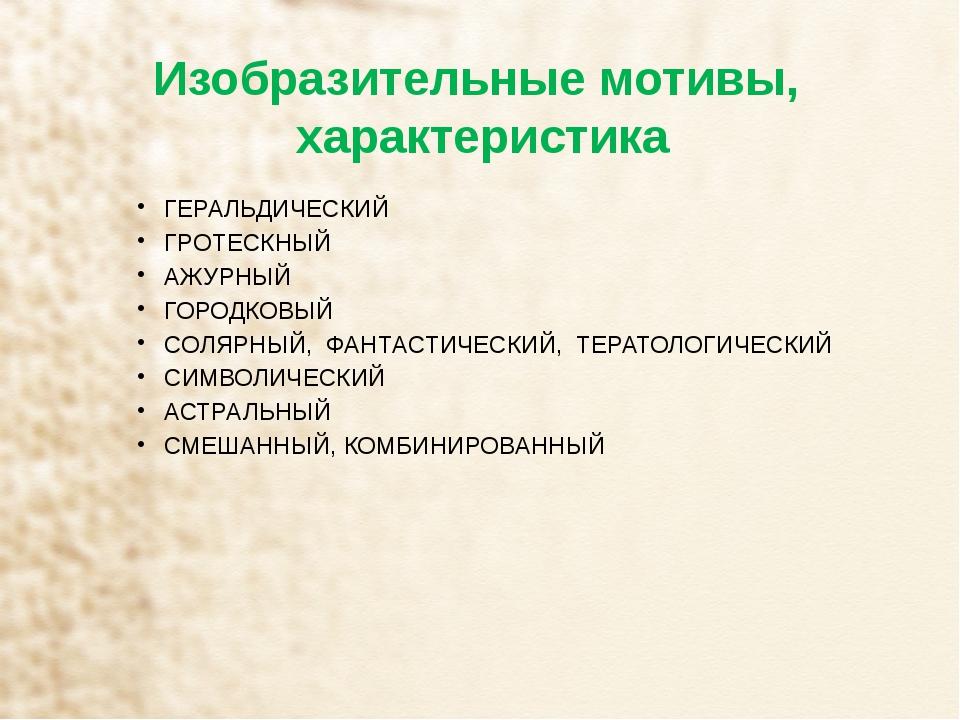 ГЕРАЛЬДИЧЕСКИЙ ГРОТЕСКНЫЙ АЖУРНЫЙ ГОРОДКОВЫЙ СОЛЯРНЫЙ, ФАНТАСТИЧЕСКИЙ, ТЕРАТО...