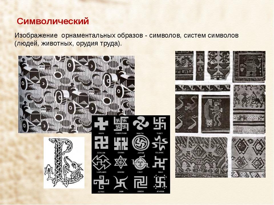Изображение в орнаменте элементов, мотивов из разных орнаментов, наиболее рас...
