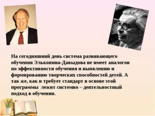 На сегодняшний день система развивающего обучения Эльконина-Давыдова не имеет