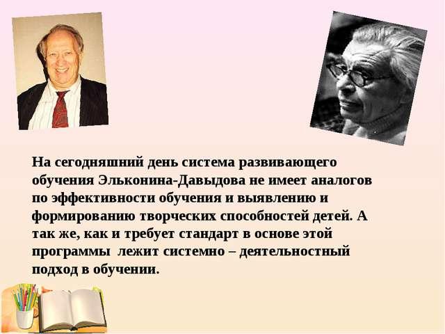 На сегодняшний день система развивающего обучения Эльконина-Давыдова не имеет...