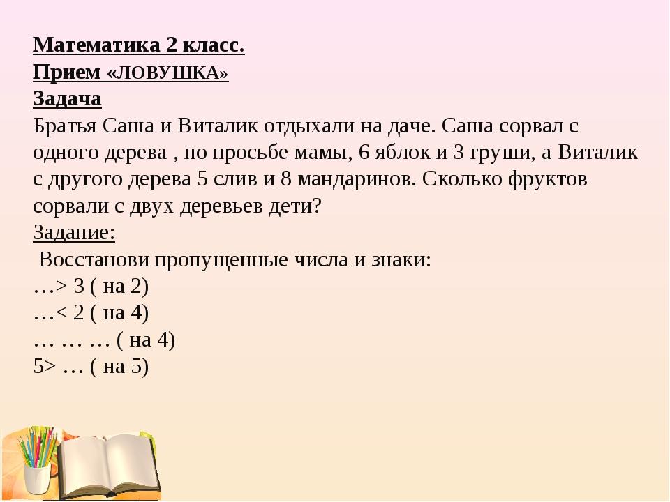 Математика 2 класс. Прием «ЛОВУШКА» Задача Братья Саша и Виталик отдыхали на...