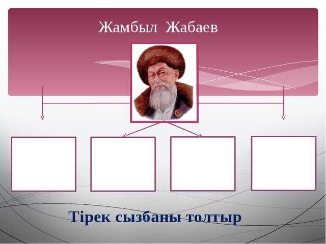 Жамбыл Жабаев Тірек сызбаны толтыр