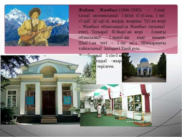 Жабаев Жамбыл(1846-1945) – қазақ халық поэзиясының әйгілі тұлғасы, өлең сөзд...