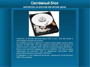 Системный блок накопитель на оптическом диске Накопитель на оптических диска