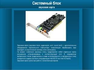 Системный блок видеокарта Видеокарта (также видеоадаптер, графический адапте