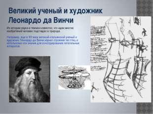 Из истории науки и техники известно, что идеи многих изобретений человек подг