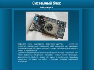 www.themegallery.com Память компьютера Внутренняя (основная ) память - это па