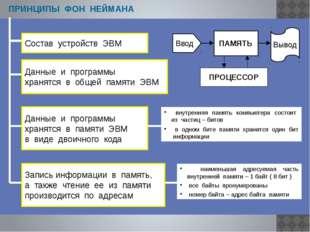 www.themegallery.com СХЕМА УСТРОЙСТВА КОМПЬЮТЕРА Информационная магистраль (ш