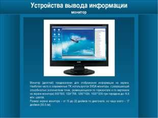 Устройства вывода информации принтер Принтер предназначен для распечатки тек