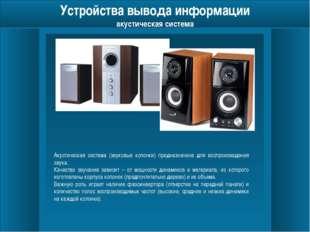 Устройства вывода информации мультимедиа- проектор Мультимедиа-проекторы (ви
