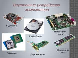 Устройства ввода Клавиатура (входит в стандартный комплект) Устройства позиц