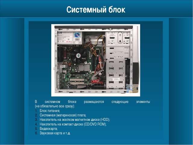 Системный блок материнская плата Материнская плата (англ. motherboard) — сло...