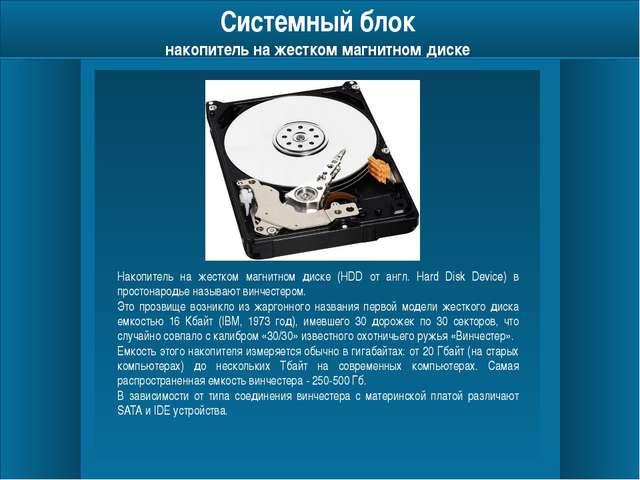 Системный блок накопитель на оптическом диске Накопитель на оптических диска...