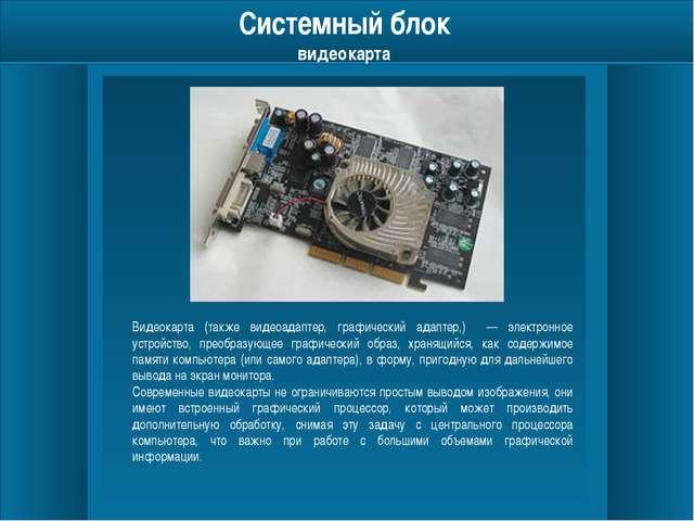 www.themegallery.com Память компьютера Внутренняя (основная ) память - это па...