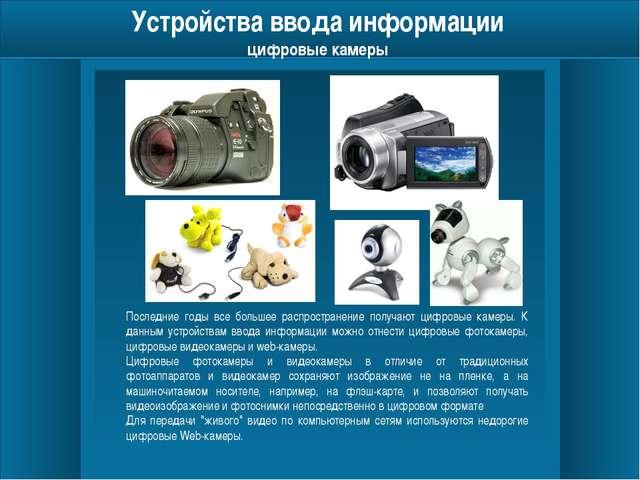 Устройства вывода информации монитор Монитор (дисплей) предназначен для отоб...