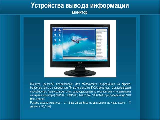 Устройства вывода информации принтер Принтер предназначен для распечатки тек...