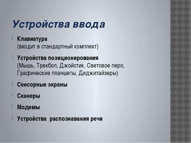 www.themegallery.com Устройства вывода Монитор (входит в стандартный набор) П...