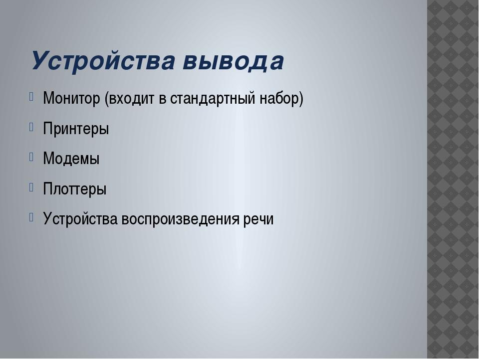 www.themegallery.com Системный блок Электронный модуль - состоит из нескольки...
