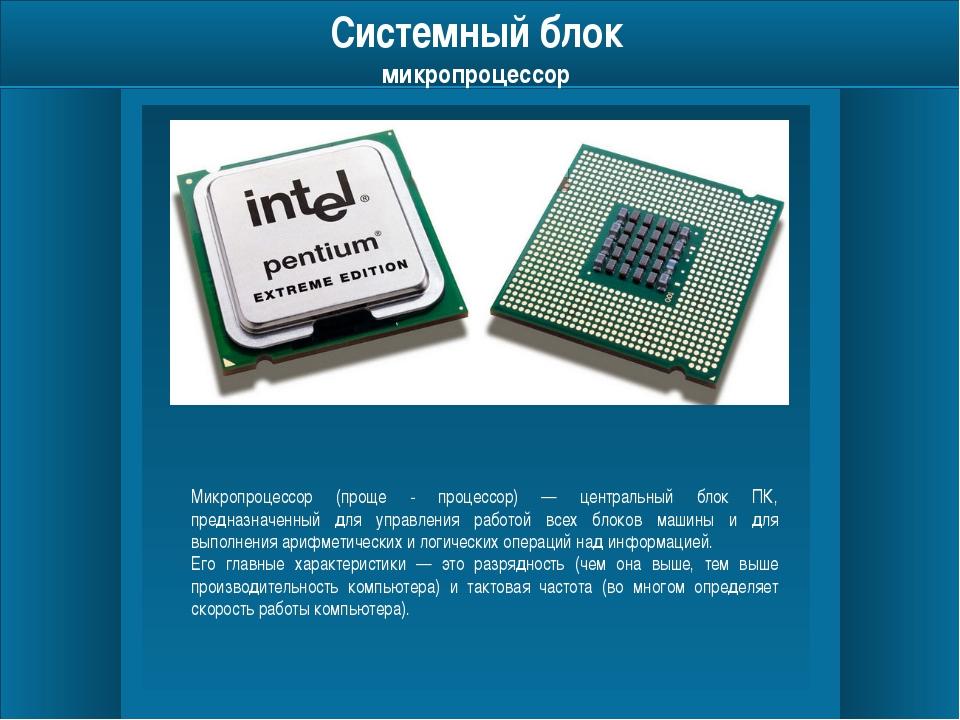 Системный блок оперативная память Оперативная память (ОЗУ, RAM от англ. Rand...