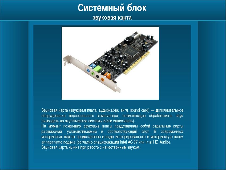 Системный блок видеокарта Видеокарта (также видеоадаптер, графический адапте...