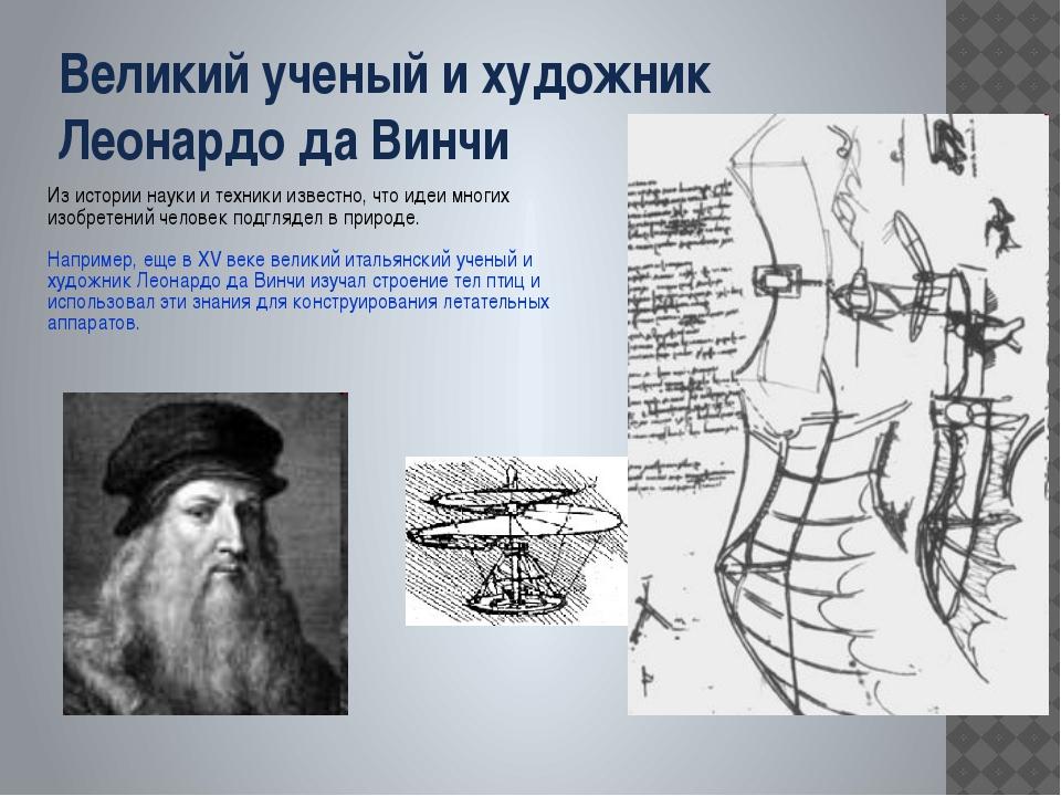 Из истории науки и техники известно, что идеи многих изобретений человек подг...