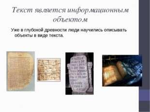 Текст является информационным объектом Уже в глубокой древности люди научилис