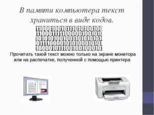 В памяти компьютера текст храниться в виде кодов. Прочитать такой текст можно