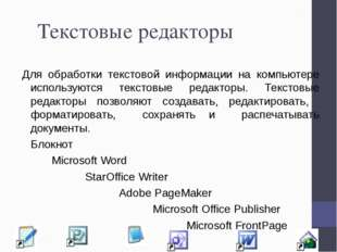 Текстовые редакторы Для обработки текстовой информации на компьютере использу