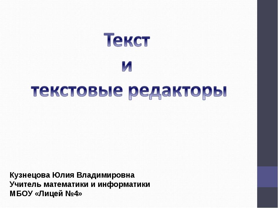 Кузнецова Юлия Владимировна Учитель математики и информатики МБОУ «Лицей №4»