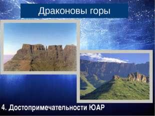 4. Достопримечательности ЮАР Драконовы горы