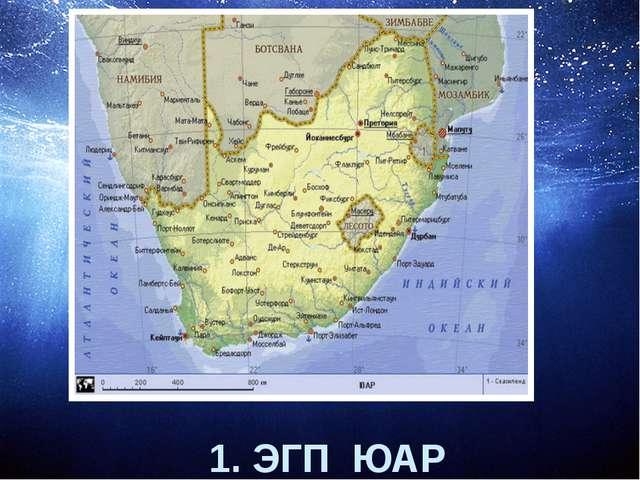 1. ЭГП ЮАР