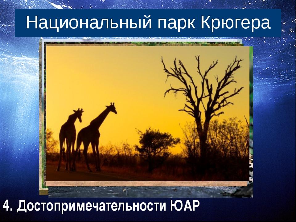 4. Достопримечательности ЮАР Национальный парк Крюгера