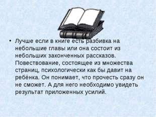 Лучше если в книге есть разбивка на небольшие главы или она состоит из небол