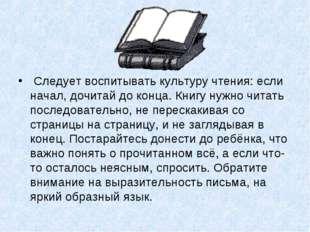 Следует воспитывать культуру чтения: если начал, дочитай до конца. Книгу нуж
