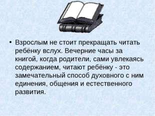 Взрослым не стоит прекращать читать ребёнку вслух. Вечерние часы за книгой,
