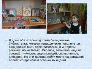 В доме обязательно должна быть детская библиотечка, которая периодически поп