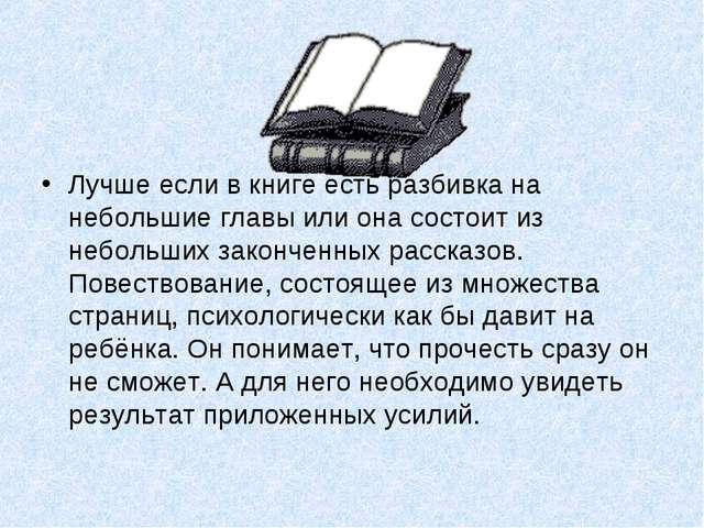 Лучше если в книге есть разбивка на небольшие главы или она состоит из небол...