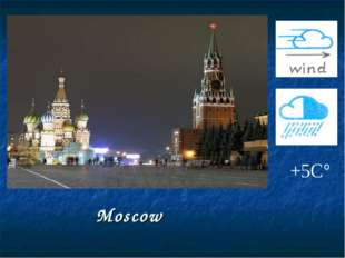 Moscow +5С°