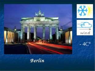 Berlin - 4С°